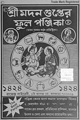 আজকে বাংলা কত তারিখ? বাঙ্গালী ক্যালেন্ডার ডেট টুডে - আজকের বাংলা ক্যালেন্ডারের তারিখ