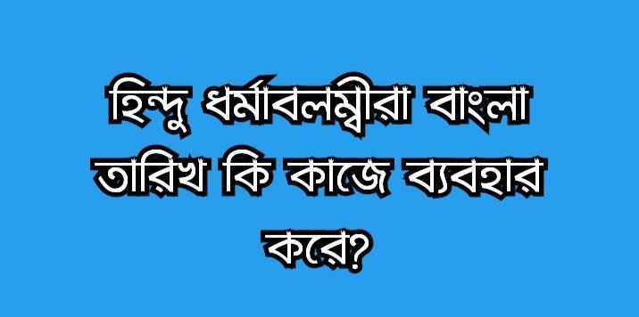 আজকে বাংলা কত তারিখ? জেনে নিন ভারত ও বাংলাদেশের আজকের বাংলা ক্যালেন্ডারের তারিখ